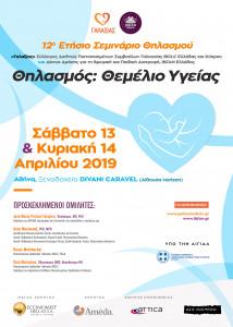 Αφίσα 12ου Σεμιναρίου Θηλασμού